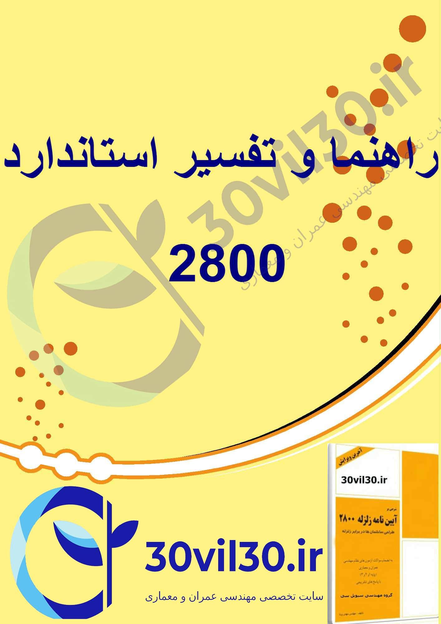 راهنمای استاندارد 2800